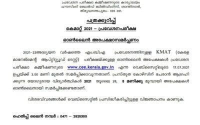 ONLINE APPLICATION INVITED – KMAT 2021